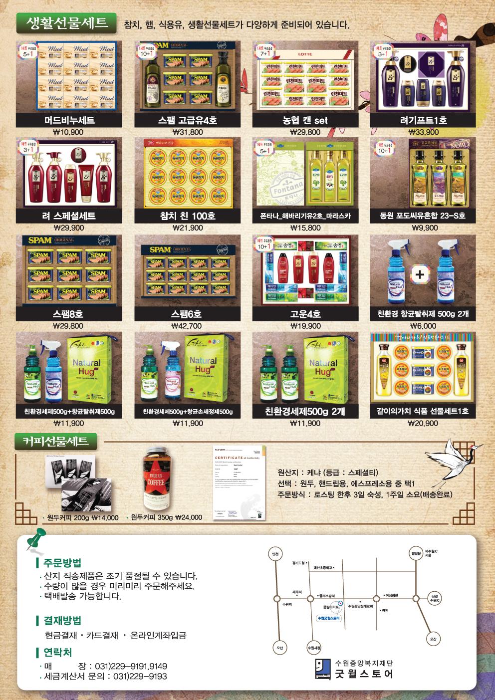 2013-설맞이-전단지_뒤.jpg