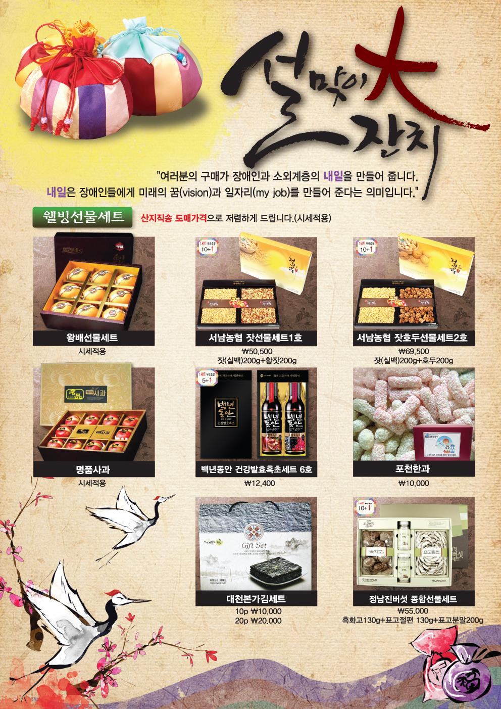 2013-설맞이-전단지_앞.jpg
